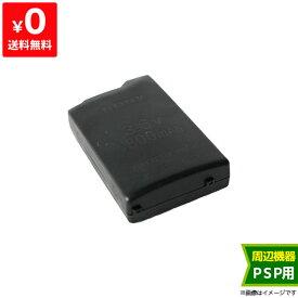 PSP PSP 専用バッテリーパック (PSP-1000シリーズ専用) 周辺機器 PlayStationPortable SONY ソニー 中古 4948872410748 送料無料 【中古】