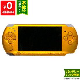 PSP PSP「プレイステーション・ポータブル」 ブライト・イエロー (PSP-3000BY) 本体のみ 本体単品 PlayStationPortable SONY ソニー 4948872412148 【中古】