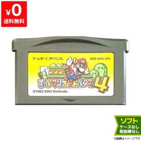GBA ゲームボーイアドバンス ソフトのみ スーパーマリオアドバンス4 ADVANECE 箱取説なし Nintendo 任天堂 ニンテンドー 【中古】