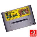 スーファミ スーパーファミコン スーパーマリオワールド ソフト Nintendo 任天堂 ニンテンドー 4902370501247 【中古】