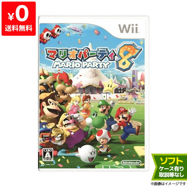 Wii ニンテンドーWii マリオパーティ8 ソフト ケースあり Nintendo 任天堂 ニンテンドー 【中古】 4902370515862 送料無料