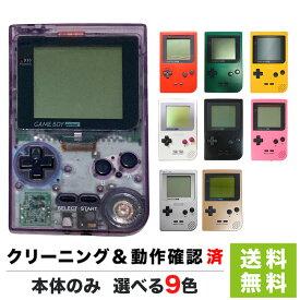 GBP ゲームボーイポケット 本体 電池カバー付き 選べる5色 Nintendo 任天堂 ニンテンドー 【中古】 4902370502671