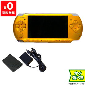 PSP ブライト・イエロー (PSP-3000BY) 本体 すぐ遊べるセット PlayStationPortable SONY ソニー 中古 4948872412148 送料無料 【中古】