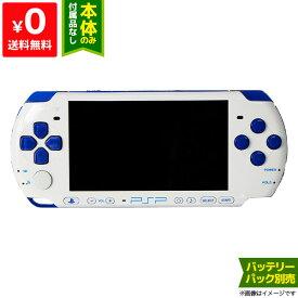 PSP バリューパック ホワイト ブルー 青 白 PSP-3000 本体のみ 本体単品 プレイステーションポータブル SONY ソニー 【中古】 4948872449281 送料無料