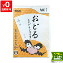 Wii ニンテンドーWii おどるメイドインワリオ ソフト ケースあり Nintendo 任天堂 ニンテンドー 中古 4902370515619 …