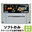 スーファミ スーパーファミコン スーパーボンバーマン2 SFC ソフトのみ ソフト単品 Nintendo 任天堂 ニンテンドー 中…