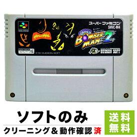スーファミ スーパーファミコン スーパーボンバーマン2 SFC ソフトのみ ソフト単品 Nintendo 任天堂 ニンテンドー 中古 4988607000615 送料無料 【中古】