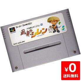 スーファミ スーパーファミコン 不思議のダンジョン2 風来のシレン SFC ソフトのみ ソフト単品 Nintendo 任天堂 ニンテンドー 中古 4932345952040 送料無料 【中古】