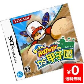 【送料無料】DS あつまれ パワプロクンのDS甲子園 パワプロ ソフトのみ ソフト単品【中古】