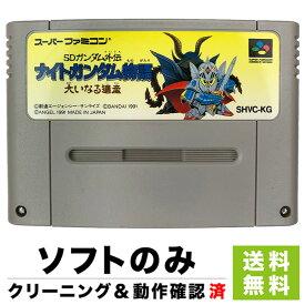 スーファミ スーパーファミコン SFC SDガンダム外伝 ナイトガンダム物語 ソフトのみ ソフト単品 Nintendo 任天堂 ニンテンドー 4994068800039 【中古】