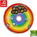 Wii みんなのリズム天国 ソフト のみ Nintendo 任天堂 ニンテンドー 中古 4902370519037 送料無料 【中古】