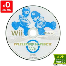 Wii マリオカートWii マリカー ソフト単品 ソフト のみ Nintendo 任天堂 ニンテンドー 中古 4902370516463 送料無料 【中古】