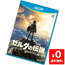 WiiU ゼルダの伝説 ブレス オブ ザ ワイルド ソフト ケースあり Nintendo 任天堂 ニンテンドー 中古 4902370536201 送…