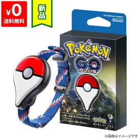 ポケモンゴープラス Pokemon GO Plus ポケモンGO プラス 新品 4902370532029