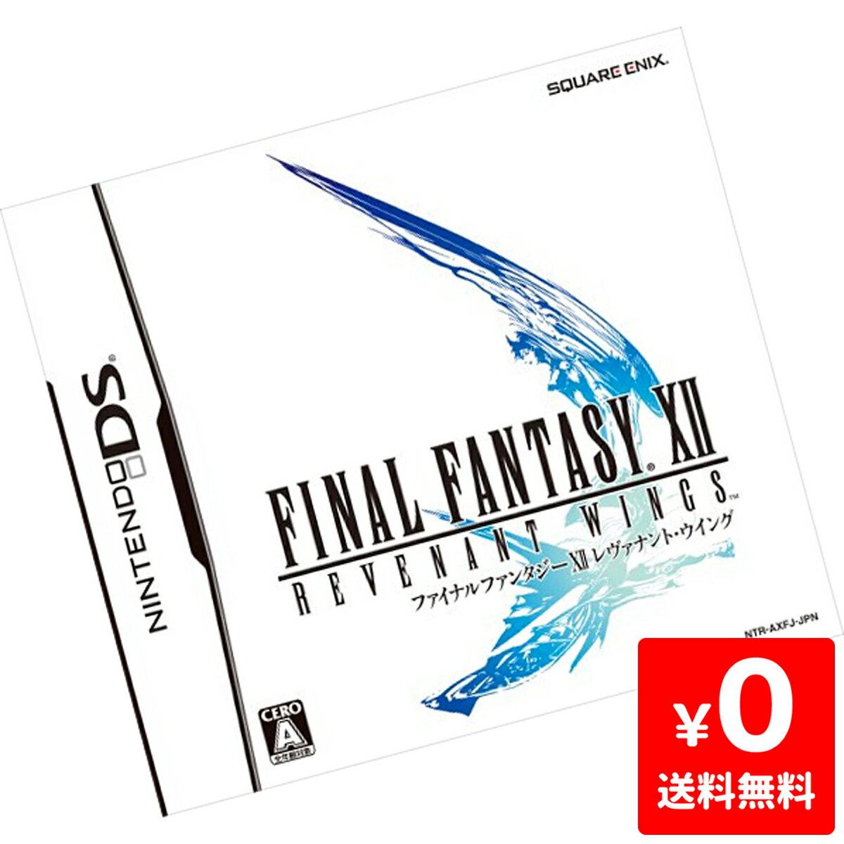 DS ファイナルファンタジーXII レヴァナント・ウイング FF7 ソフト ニンテンドー 任天堂 Nintendo 中古 4988601005098 送料無料 【中古】