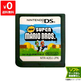 DS New スーパーマリオブラザーズ ソフトのみ ニンテンドー 任天堂 NINTENDO 中古 4902370513653 送料無料 【中古】