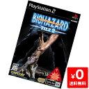 PS2 バイオハザード アウトブレイク FILE2 プレステ2 PlayStation2 ソフト 中古 4976219650830 送料無料 【中古】