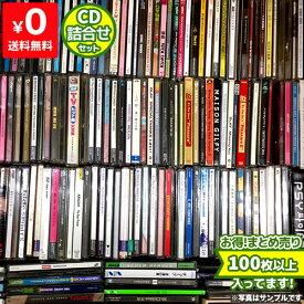 格安 アニメ 邦楽 洋楽 CD 100枚セット まとめ売り アソート 詰め合せBOX(100枚以上入ってお得) 送料無料【中古】