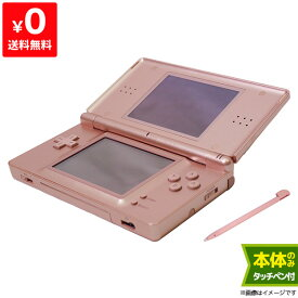 DSLite ニンテンドーDS Lite メタリック ロゼUSG-S-ZPA 本体のみ タッチペン付き Nintendo 任天堂 ニンテンドー 4902370516128 【中古】