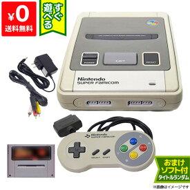 スーパーファミコン SFC スーファミ 本体 すぐに遊べるセット おまけソフト付き コントローラー1個 Nintendo 任天堂 ニンテンドー 【中古】