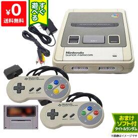 スーパーファミコン SFC スーファミ 本体 すぐに遊べるセット おまけソフト付き コントローラー2個 Nintendo 任天堂 ニンテンドー【中古】