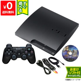 PS3 本体 すぐ遊べるセット CECH-2000A おまけソフト付き チャコール・ブラック CB プレステ3 PlayStation 3 SONY ゲーム機【中古】