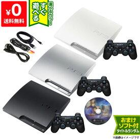 PS3 本体 すぐ遊べるセット CECH-2500A おまけソフト付き 選べるカラー 純正 コントローラー 1個付き プレステ3 PlayStation 3 SONY ゲーム機【中古】