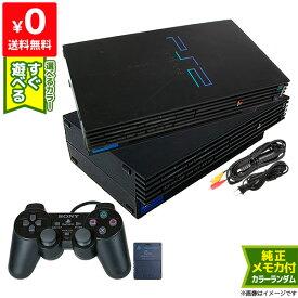 PS2 本体 純正コントローラー1個 すぐ遊べるセット 選べる型番 SCPH-50000/50000NB 純正メモリーカード8MB(ブラック)付 プレステ2 プレイステーション2 PlayStation2 SONY ソニー【中古】