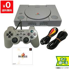プレステ PS 初代 すぐ遊べるセット ソフト付き(PS FF8 ) 純正コントローラー 付き 選べる型番【中古】