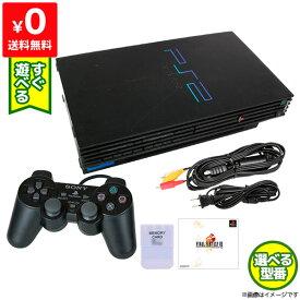【送料無料】 PS2 プレステ2 本体 すぐ遊べるセット ソフト付き(PS FF8) 純正コントローラー 付き 選べる型番 【中古】