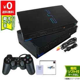 【送料無料】 PS2 プレステ2 本体 すぐ遊べるセット ソフト付き(PS FF7) SCPH 50000 50000NB 選べる型番 【中古】