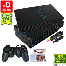 【送料無料】 PS2 プレステ2 本体 すぐ遊べるセット ソフト付き(PS ドラクエVII7) SCPH 50000 50000NB 選べる型番 【中古】