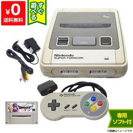 スーパーファミコン 本体 すぐ遊べるセット ソフト付き(ドラゴンクエスト5) コントローラー1点 SFC 【中古】