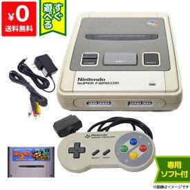 【送料無料】スーパーファミコン 本体 すぐ遊べるセット ソフト付き(ドンキーコング2) コントローラー1点 SFC 【中古】