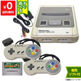 【送料無料】スーパーファミコン 本体 すぐ遊べるセット ソフト付き(ドンキーコング1) コントローラー2点 SFC 【中古】