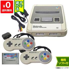 【送料無料】スーパーファミコン 本体 すぐ遊べるセット ソフト付き(ぷよぷよ) コントローラー2点 SFC 【中古】