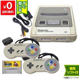 【送料無料】スーパーファミコン 本体 すぐ遊べるセット ソフト付き(マリオカート) コントローラー2点 SFC 【中古】