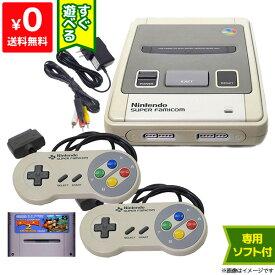 スーパーファミコン 本体 すぐ遊べるセット ソフト付き(ドンキーコング2) コントローラー2点 【中古】