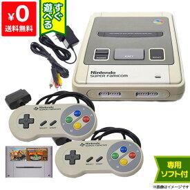 【送料無料】スーパーファミコン 本体 すぐ遊べるセット ソフト付き(ドンキーコング3) コントローラー2点 【中古】