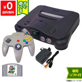 64 ニンテンドー64 本体 すぐ遊べるセット ソフト付き(スーパーマリオ64) グレーコントローラー1点 【中古】送料無料