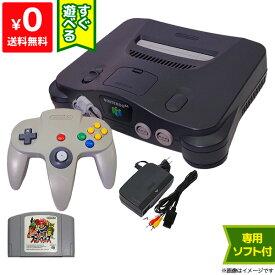 【送料無料】64 本体 すぐ遊べるセット ソフト付き(スマブラ64) グレーコントローラー1点 Nintendo64【中古】