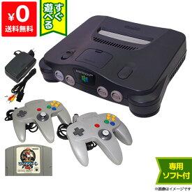 64 ニンテンドー64 本体 すぐ遊べるセット ソフト付き(マリオカート64) グレーコントローラー2点 Nintendo64 【中古】送料無料