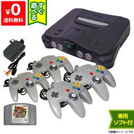 【送料無料】64 本体 すぐ遊べるセット ソフト付き(スマブラ64) グレーコントローラー4点 Nintendo64 【中古】
