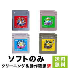 GB ソフトのみ (4種セット) ポケットモンスター 赤・青・緑・黄ピカチュウバージョン 単品 ポケモン ゲームボーイ GAMEBOY Nintendo 任天堂 ニンテンドー