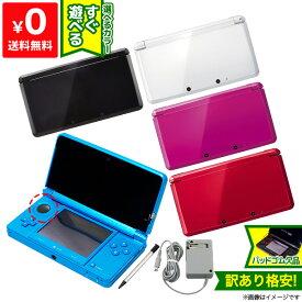 3DS 本体 すぐ遊べるセット 訳あり(スライドパッド ゴム無し) タッチペン付 選べるカラー5色 ニンテンドー Nintendo 任天堂【中古】