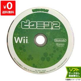 Wiiであそぶ ピクミン2 ソフトのみ 箱取説なし ニンテンドー Nintendo 任天堂 ゲームソフト【中古】