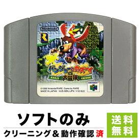 N64 バンジョーとカズーイの大冒険 ソフトのみ 箱取説なし 64 任天堂【中古】