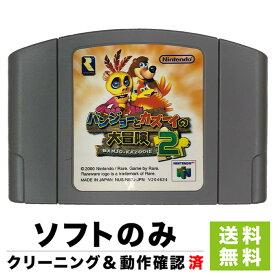 64 バンジョーとカズーイの大冒険2 ソフトのみ 箱取説なし ニンテンドー Nintendo 任天堂【中古】