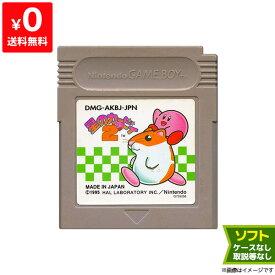 GB ゲームボーイ ソフトのみ 星のカービィ2 箱取説等付属品なし GameBoy【中古】