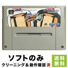 SFC スーパーボンバーマン4 ソフトのみ 箱取説なし カセット スーパーファミコン レトロゲーム【中古】